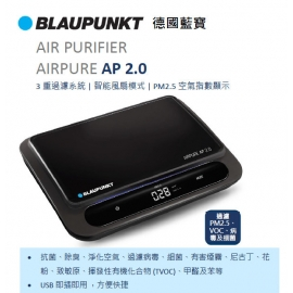 BLAUPUNKT AIRPURE AP2.0 3-Layer Filtration Air Purifier