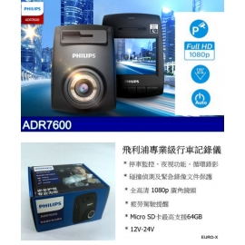 PHILIPS ADR7600 FHD 1080P Car Driving Recorder + 16GB Card