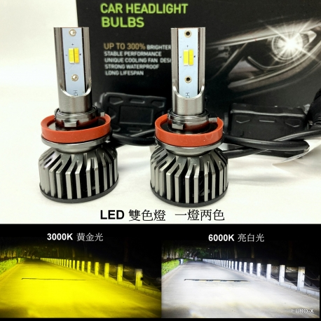 Dual-Color H11/ H8 /H16 LED 3K/6K 12V 50W Car Light Bulb