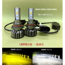 Dual-Color LED 9005/9006 HB3/4 3K/6K 12V 50W Car Light Bulb