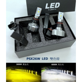 Dual-Color LED PSX26W Yellow/White Light Bulb for HIACE 200